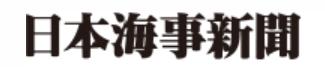 株式会社海事新聞社